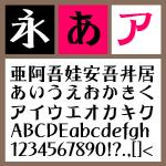 駿河-Bold【Win版TTフォント】【デザイン書体】【明朝系】【和風】