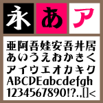 駿河-Heavy【Win版TTフォント】【デザイン書体】【明朝系】【和風】