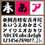 駿河-Ultra【Win版TTフォント】【デザイン書体】【明朝系】【和風】