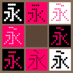 BT Dot 8書体パック【Win版TTフォント】【デザイン書体】【ビットマップ系】