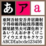 セイビシオミB 【Mac版TTフォント】【明朝体】