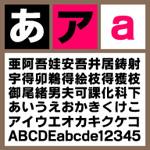 セイビイサラゴEB 【Mac版TTフォント】【ゴシック体】