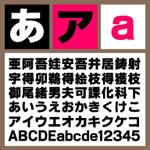セイビイサラゴUB 【Mac版TTフォント】【ゴシック体】