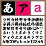 セイビシバUB 【Mac版TTフォント】【行書体】【手書き風】