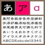セイビ正隷書体M 【Mac版TTフォント】【隷書】【筆書系】