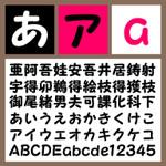 セイビミナトB 【Mac版TTフォント】【POP体】【丸ゴシック系】