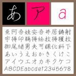 セイビシロガネL 【Mac版TTフォント】【行書体】【ペン字系】