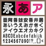 GMYインライン丸ゴシックU 【Mac版TTフォント】【丸ゴシック系】