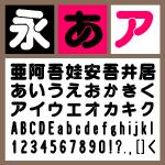 GMY丸ゴシックORU 【Mac版TTフォント】【丸ゴシック系】