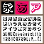 GMY丸シャドーDB 【Mac版TTフォント】【丸ゴシック系】