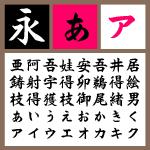 GKS楷書M 【Mac版TTフォント】【楷書】【筆書系】
