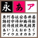 GTU楷書M 【Mac版TTフォント】【楷書】【筆書系】