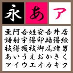 GMA行書B 【Mac版TTフォント】【行書】【筆書系】