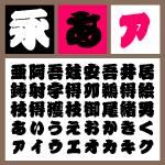 GMA俵H 【Mac版TTフォント】【俵文字】【筆書系】