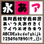 GSNプリティフランクH 【Mac版TTフォント】【POP体】