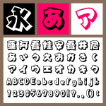 GSNプリティフランクHS 【Mac版TTフォント】【POP体】