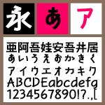 和楽-Bold 【Mac版TTフォント】【デザイン書体】【ゴシック系】【和風】