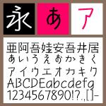和楽-Light 【Mac版TTフォント】【デザイン書体】【ゴシック系】【和風】