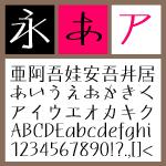 雅楽-Light 【Mac版TTフォント】【デザイン書体】【明朝系】【ゴシック系】【和風】