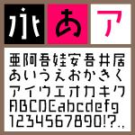 かるた-REGU 【Mac版TTフォント】【デザイン書体】【ゴシック系】【和風】