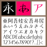 喜楽-Light 【Mac版TTフォント】【デザイン書体】【明朝系】【和風】