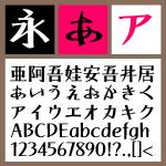 喜楽-Bold 【Mac版TTフォント】【デザイン書体】【明朝系】【和風】