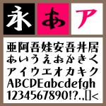 喜楽-Heavy 【Mac版TTフォント】【デザイン書体】【明朝系】【和風】
