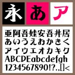 駿河-Heavy 【Mac版TTフォント】【デザイン書体】【明朝系】【和風】