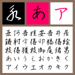 NSK白洲ペン行草 【Mac版TTフォント】【行書】【草書】【ペン字系】