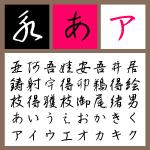 NSK白洲ペン行草太 【Mac版TTフォント】【行書】【草書】【ペン字系】