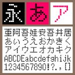 BT 12G LCD Regular 【Mac版TTフォント】【デザイン書体】【ビットマップ系】