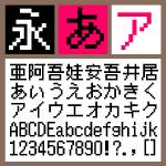 BT 12G LCD Bold 【Mac版TTフォント】【デザイン書体】【ビットマップ系】