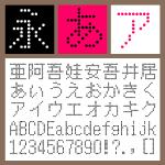BT 12G Dot Light 【Mac版TTフォント】【デザイン書体】【ビットマップ系】