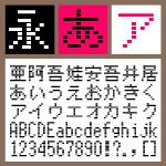 BT 10G lnline-Y Regular 【Mac版TTフォント】【デザイン書体】【ビットマップ系】