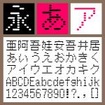 BT 12G lnline-Y Round 【Mac版TTフォント】【デザイン書体】【ビットマップ系】