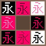 BT Dot 8書体パック 【Mac版TTフォント】【デザイン書体】【ビットマップ系】