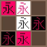 BT lnline-T 6書体パック 【Mac版TTフォント】【デザイン書体】【ビットマップ系】