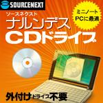 ソースネクスト ナルンデス CDドライブ ダウンロード版