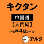 キクタン中国語 【入門編】 中検準4級レベル 【アルク】