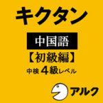 キクタン中国語 【初級編】 中検4級レベル 【アルク】