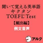 キクタンTOEFLテスト頻出編 例文音声 【アルク】