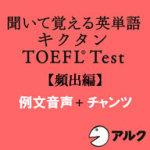 キクタンTOEFLテスト頻出編 例文+チャンツ音声 【アルク】