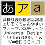 ユニバーサルデザインフォント / C4 ユニバーサルライン DSP L 【Win版TrueTypeフォント】【ゴシック体】【モダンゴシック】