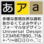 ユニバーサルデザインフォント / C4 ユニバーサルライン BDY D 【Win版TrueTypeフォント】【ゴシック体】【モダンゴシック】