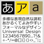 ユニバーサルデザインフォント / C4 ユニバーサルライン DSP R 【Mac版TrueTypeフォント】【ゴシック体】【モダンゴシック】