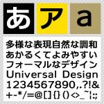 ユニバーサルデザインフォント / C4 ユニバーサルライン DSP E 【Mac版TrueTypeフォント】【ゴシック体】【モダンゴシック】