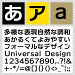 ユニバーサルデザインフォント / C4 ユニバーサルライン LG E 【Mac版TrueTypeフォント】【ゴシック体】【モダンゴシック】