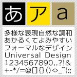 ユニバーサルデザインフォント / C4 ユニバーサルライン BDY L 【Mac版TrueTypeフォント】【ゴシック体】【モダンゴシック】