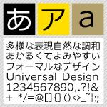 ユニバーサルデザインフォント / C4 ユニバーサルライン BDY R 【Mac版TrueTypeフォント】【ゴシック体】【モダンゴシック】