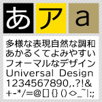 クリアデザインフォント / C4 ビオゴ  M 【Mac版TrueTypeフォント】【ゴシック体】【モダンゴシック】